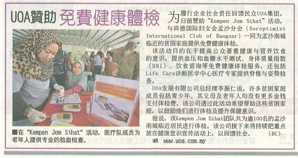 SICb - Jom Sihat in Media - Chinese