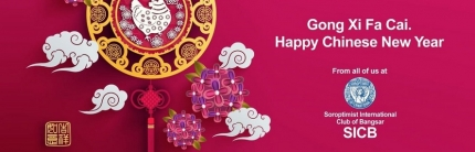SICB Wishes Happy Chinese New Year 2017